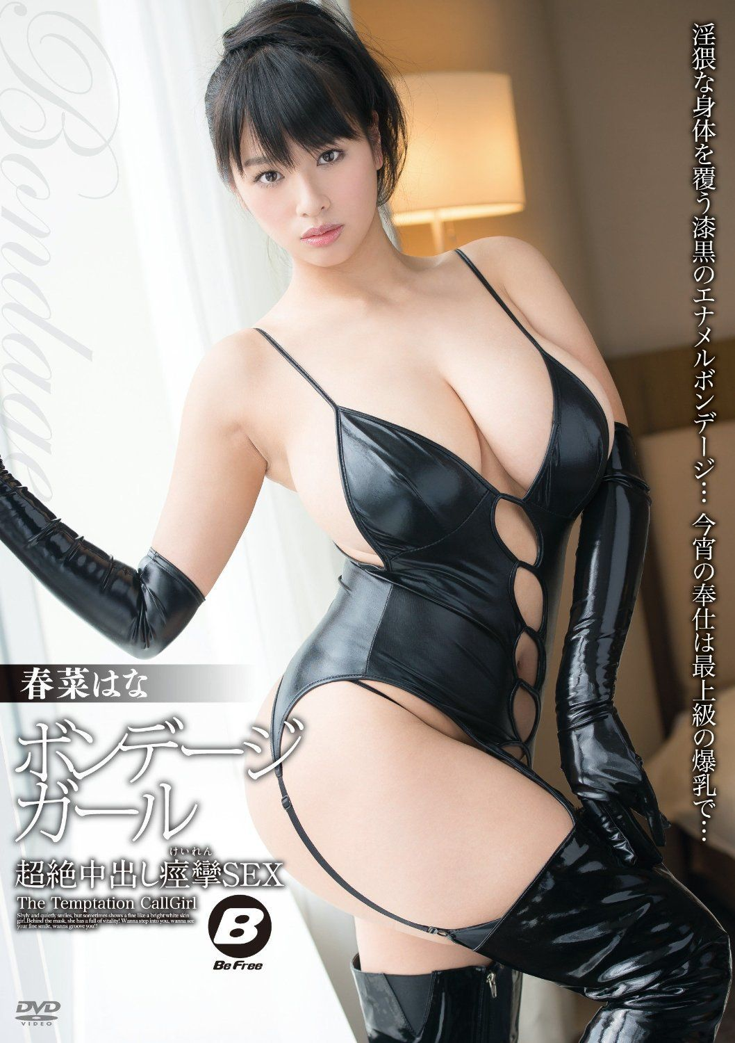 asian Sexy latex